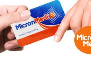 Поэтапная регистрация на «Микрон Медиа»