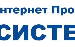 Абонентам интернет-провайдера ООО «Система» – регистрация на сайте, вход в личный кабинет