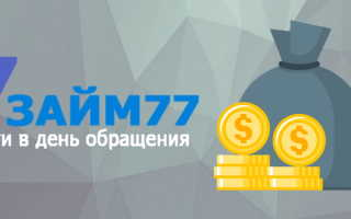 Персональный Займ77: личный кабинет, инструкция по регистрации и оформлению
