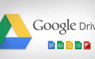 Google Диск: как зарегистрироваться и войти в личный кабинет
