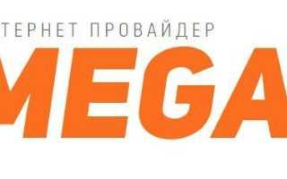 Меганет: регистрация личного кабинета, вход, функционал