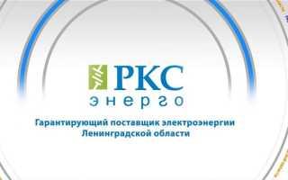 РКС Энерго: регистрация личного кабинета, вход, функционал
