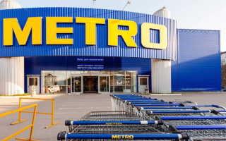 Личный кабинет Метро: регистрация, вход и особенности использования