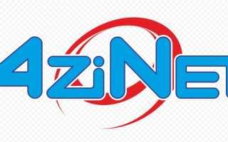 «AziNet»: регистрация в Личном кабинете