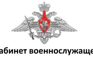 Личный кабинет Военнослужащего МО РФ: назначение и особенности регистрации