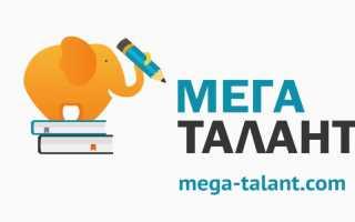 Мега-талант: онлайн-платформа для проведения олимпиад