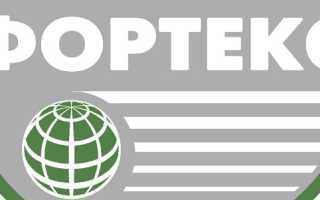 Компания «Фортекс»: особенности регистрации и главные возможности личного кабинета