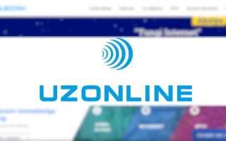 Персональный кабинет Uzonline