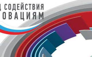 Личный кабинет Фонда содействия инновациям: регистрация и авторизация