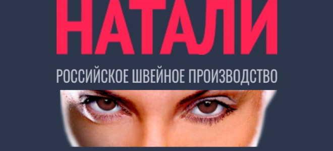 Личный кабинет на сайте Натали 37: регистрация аккаунта, оформление заказа онлайн
