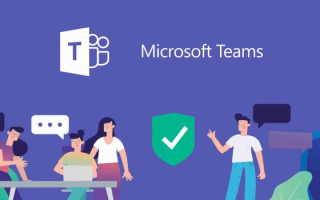 Microsoft Teams: вход в личный кабинет сервиса