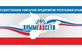 Крымгазсети: регистрация личного кабинета, вход, функционал