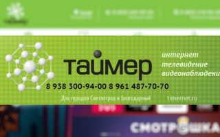 Личный кабинет провайдера Таймер – регистрация, вход, возможности