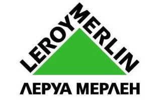 Личный кабинет интернет-магазина Леруа Мерлен: регистрация и вход