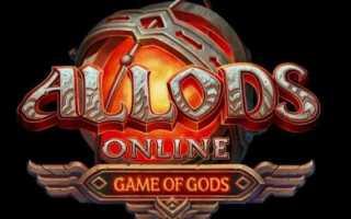 Аллоды Онлайн – личный кабинет игрока