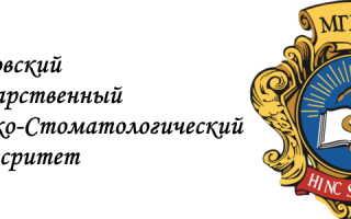 Регистрация и вход в личный кабинет МГМСУ