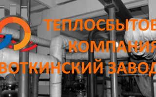 Регистрация личного кабинета на сайте ТСК Воткинский завод