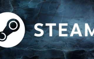 Пошаговая регистрация кабинета Steam