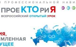 Личный кабинет на сайте «ПроеКТОрия»: регистрация аккаунта, функционал системы