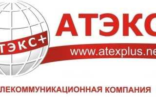 Атэкс Плюс – как зарегистрировать личный кабинет