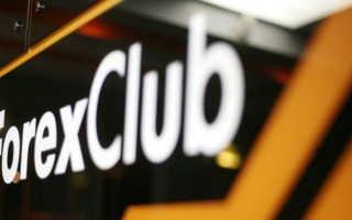 Личный кабинет Forex Club: регистрация и верификация