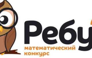 Международный математический конкурс Ребус – регистрация и вход в личный кабинет