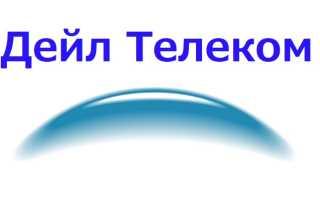 Дейл Телеком – регистрация личного кабинета и особенности работы