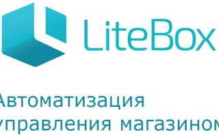 LiteBox – как зарегистрироваться и авторизоваться в личном кабинете