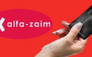 Альфа Займ доступ в личный кабинет: инструкция