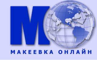 Макеевка Онлайн – регистрация и вход в личный кабинет