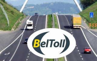Личный кабинет BelToll: регистрация, вход и работа в нем