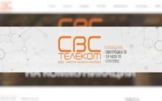 Регистрация и вход в личный кабинет СВС Телеком