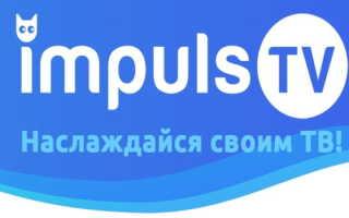Импульс ТВ – пошаговая регистрация и вход в личный кабинет