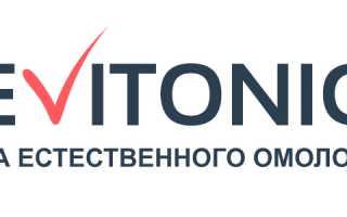 Ревитоника: регистрация и возможности личного кабинета