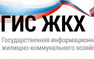 Регистрация и вход в личный кабинет ГИС ЖКХ