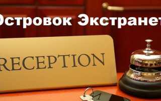Вход в личный кабинет Островок Экстранет: пошаговая инструкция, возможности аккаунта