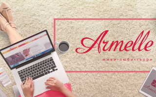 Личный кабинет Армель: регистрация, авторизация, для чего нужен