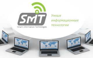 СмИТ – регистрация и вход в личный кабинет