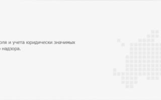 Система Цербер – регистрация и вход в личный кабинет