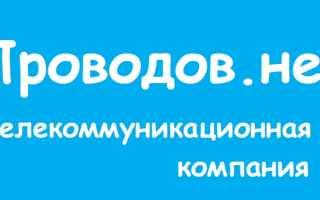 Проводов.нет – регистрация и вход в личный кабинет на официальном сайте
