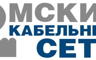 Личный кабинет компании «Омские кабельные сети»: регистрация и вход