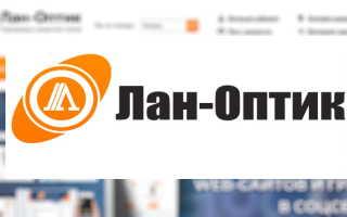 Интернет и телевидения от Ланоптик в Кимры – доступ, личный кабинет, управление услугами