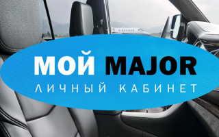 Мэйджор: регистрация и вход в личный кабинет, официальный сайт