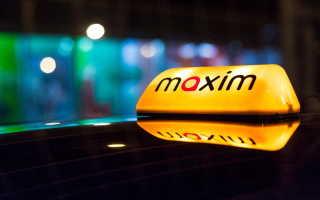 Личный кабинет Такси Максим: как регистрироваться и пользоваться