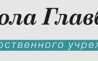 Школа Главбуха Актион: регистрация личного кабинета, вход, функционал