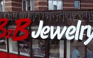 B2B Jewelry – регистрация и работа в личном кабинете