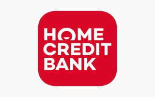 Личный кабинет банка Хоум Кредит: авторизация в личном кабинете