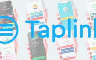 Taplink: как зарегистрироваться и войти в личный кабинет