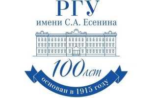 РГУ имени С. А. Есенина: регистрация и функции личного кабинета