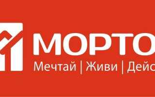 Регистрация и вход в личный кабинет Мортон Телеком